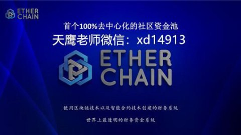 Ether chain以太链的